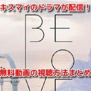 BE LOVE(キスマイドラマ) 無料動画 全話 見逃し配信 dTV以外 視聴方法