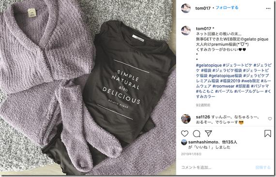 ジェラートピケ/ジェラピケ福袋2021中身値段ネタバレ!予約や ...