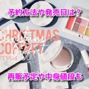 エトヴォスクリスマスコフレ2020 予約方法 発売日 通販 再販 中身 値段