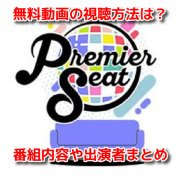 Hello! Project presents... Premier seat 無料動画