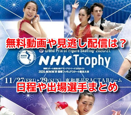 NHK杯フィギュア2020 無料動画 見逃し配信