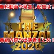 THE MANZAI2020マスターズ 無料動画
