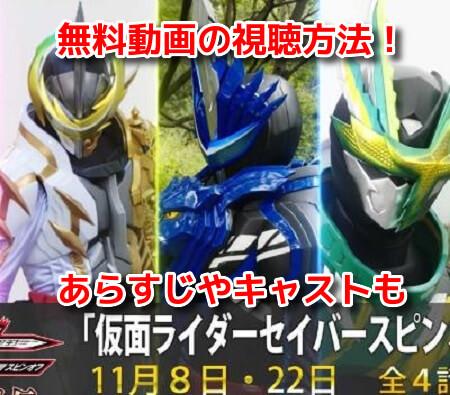 仮面ライダーセイバースピンオフ剣士列伝 無料動画