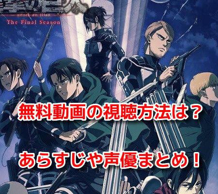 進撃の巨人アニメ4期ファイナルシーズン 無料動画