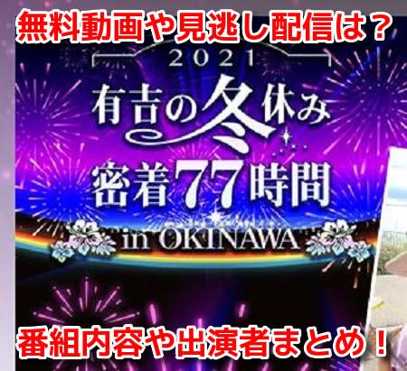 有吉の冬休み 密着77時間in沖縄 無料動画