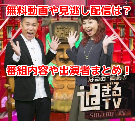 なるみ・岡村の過ぎるTV 無料動画