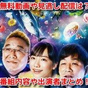 サンドウィッチマン&芦田愛菜の博士ちゃん特別編2時間SP12月12日 無料動画