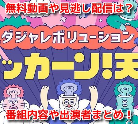 ダジャレボリューション パッカーン!天国 無料動画