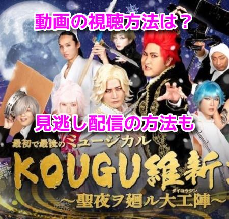最初で最後のミュージカル KOUGU維新±0 ~聖夜ヲ廻ル大工陣~ 動画