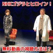 ゴジラとヒロイン(NHK) 無料動画