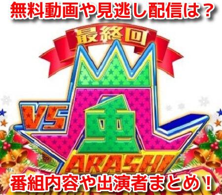 VS嵐最終回12月24日 無料動画