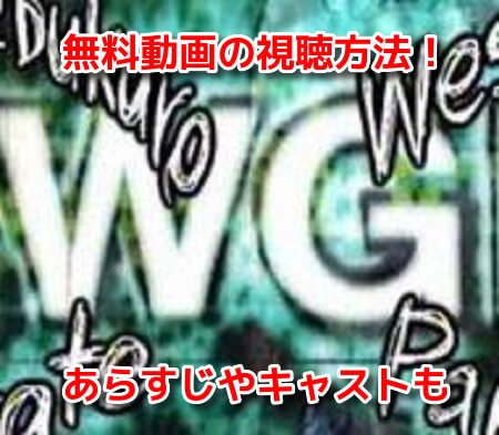 池袋ウエストゲートパーク(IWGP)ドラマ 無料動画