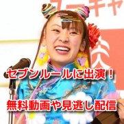 セブンルール フワちゃん 無料動画
