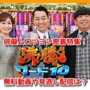 沸騰ワード10ムロツヨシ 無料動画