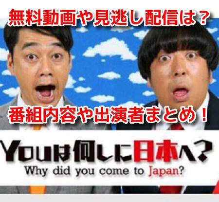 YOUは何しに日本へ? 3時間SP 無料動画