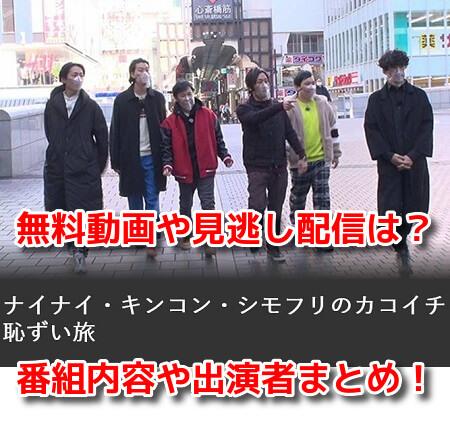 ナイナイ・キンコン・シモフリのカコイチ恥ずい旅 無料動画