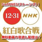 SixTONES(ストーンズ)紅白2020 無料動画