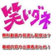 笑いダネ2021(1月1日) 無料動画