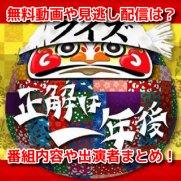 クイズ☆正解は一年後 2020 無料動画