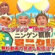 ニンゲン観察バラエティモニタリング3時間SP 関ジャニ∞ 無料動画