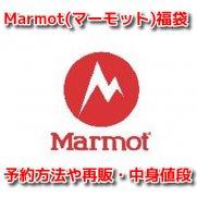 Marmot(マーモット) 福袋