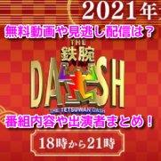 ザ!鉄腕!元日!DASH!! 無料動画