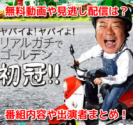 出川哲郎の充電させてもらえませんか?2021年1月23日 香取慎吾 無料動画