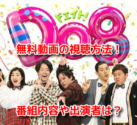 Do8(ドエイト) 無料動画