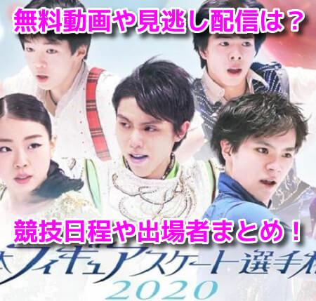 全日本フィギュアスケート選手権2020 生中継 動画