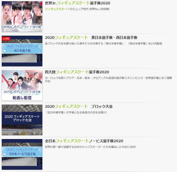 全日本フィギュアスケート選手権2020 動画一覧