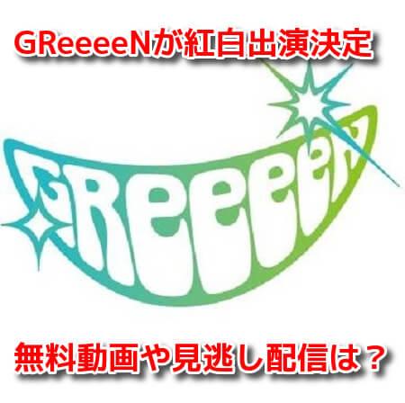 GReeeeNグリーン 紅白2020 無料動画