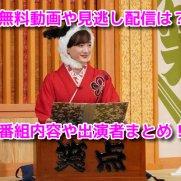 笑点正月スペシャル2021 無料動画