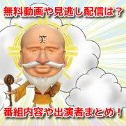 笑神様は真夜中に【中堅芸人ロケバトル!SP】 無料動画
