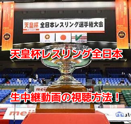 天皇杯レスリング全日本選手権2020 生中継動画 無料視聴