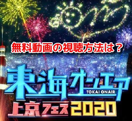東海オンエア上京フェス2020 無料動画