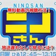 ニノさん 岸優太 無料動画見逃し配信