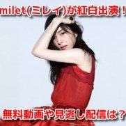 milet ミレイ 紅白2020 無料動画