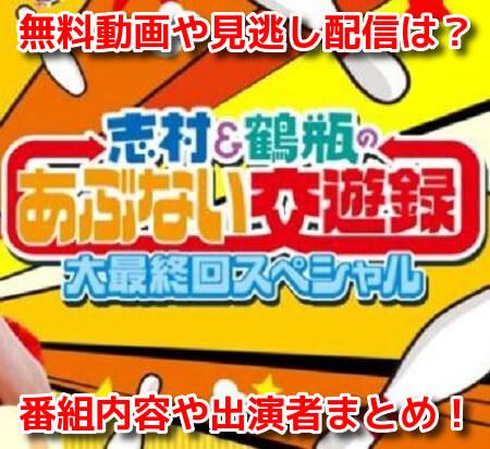 志村&鶴瓶の危ない交遊録大最終回スペシャル 無料動画
