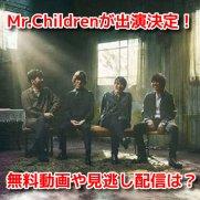 Mr.Children(ミスチル)紅白2020 無料動画