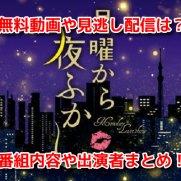 月曜から夜ふかし元日スペシャル 無料動画