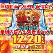 M1グランプリ2020 無料動画
