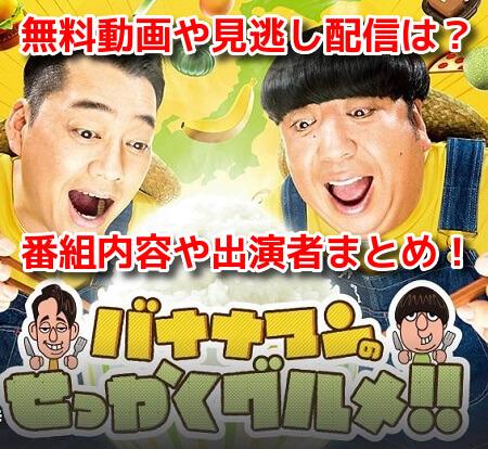 バナナマンのせっかくグルメ 無料動画 5時間SP12月31日
