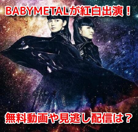 BABYMETAL(ベビーメタル) 紅白2020 無料動画
