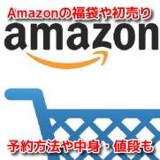 Amazon福袋 初売りセール