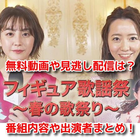 フィギュア歌謡祭2021~春の歌祭り~ 無料動画
