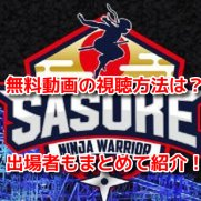 SASUKE(サスケ)2020 無料動画 見逃し配信