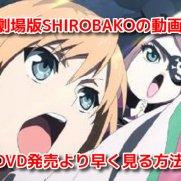 劇場版SHIROBAKO 動画