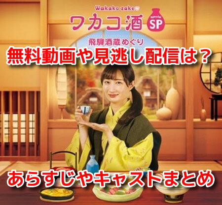 ワカコ酒スペシャル飛騨酒蔵めぐり 無料動画