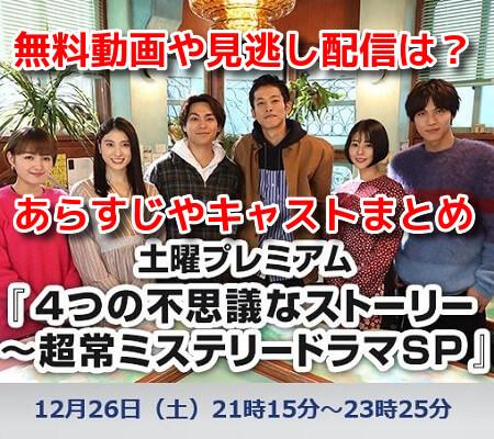 4つの不思議なストーリー~超常ミステリードラマSP 無料動画