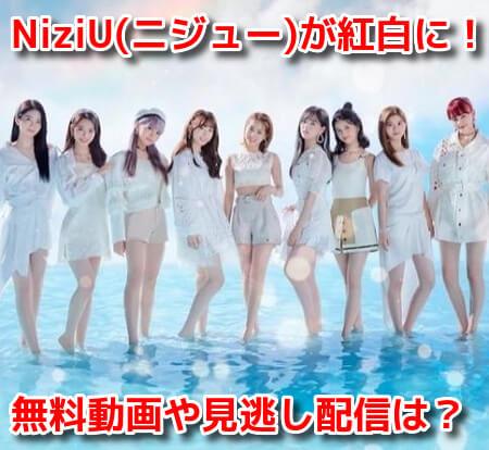 NiziU(ニジュー)紅白2020 無料動画